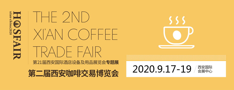 第2届西安咖啡交易博览会